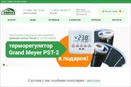 Интернет магазин (Битрикс)