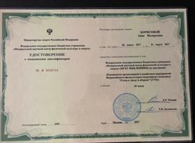 Удостоверения, сертификаты, дипломы Физическая культура, спорт и фитнес