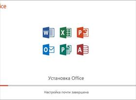 Установка Office