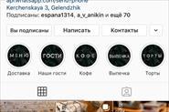 Ведение и продвижение социальных сетей кафе «Сова»