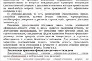 Задание по стилистике русского языка