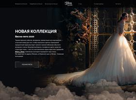 Сайт для аренды вечерних платьев в Москве