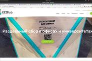 Сайт для экологического проекта по переработке пластика