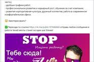 Создание рекламы Вконтакте