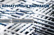 Создание и продвижение сайта тематика арматурные каркасы.