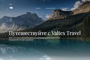 Valtex Travel - командировочное обслуживание и организации деловых мероприятий