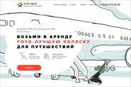 Сайт для аренды колясок, визитка.