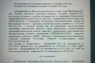 Решение Арбитражного суда с моим участием по делу №А40-8467/14