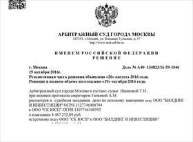 Взыскание задолженности с генерального подрядчика в пользу заказчика-инвестора