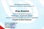 Сертификаты 1С Битрикс