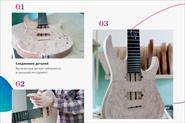 Промо-страница для гитары