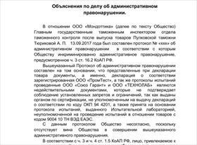 Объяснения в Таможню по административному делу.