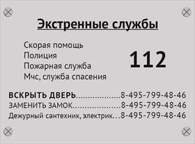 Рекомендации Установки И Вскрытии Замков.