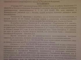Отмена Постановления о назначении административного наказания о выдворении за пределы РФ