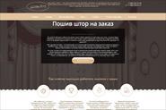 Одностраничные сайты - лэндинги