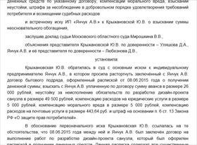Расторжение договора оказания дизайнерских услуг и взыскание уплаченной по договору денежной суммы