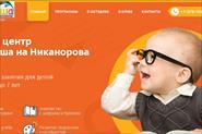 Создание сайта детского центра и seo продвижение