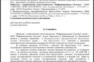 Взыскание неосновательного обогащения (арбитражный процесс) (денежный перевод между хозяйствующими субъектами)
