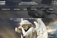 Кейс Яндекс.Директ Изготовление памятников