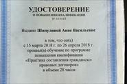 Грамоты и сертификаты
