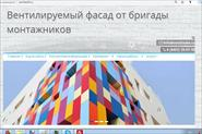 Сайт по строительной тематике