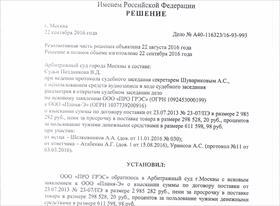 Представительство Ответчика в Арбитражном суде г. Москвы о взыскании суммы по договору поставки