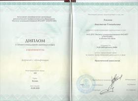 Диаломы и Сертификаты