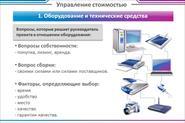 Разработка презентации в Microsoft Power Point