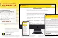 Сайт Ассоциация независимых специалистов