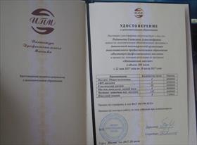 Документ об о образовании