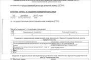 Открытие ООО/Регистрация нового Общества