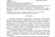 Выигранное дело в споре с ДГИ г. Москвы_2