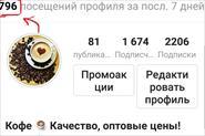 Instagram аккаунт интернет-магазина кофе